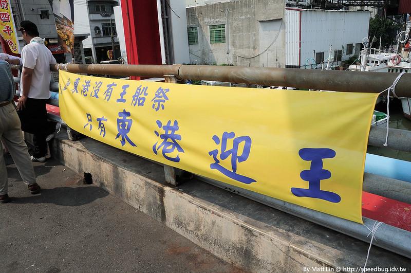 東港迎王-請水 (7)