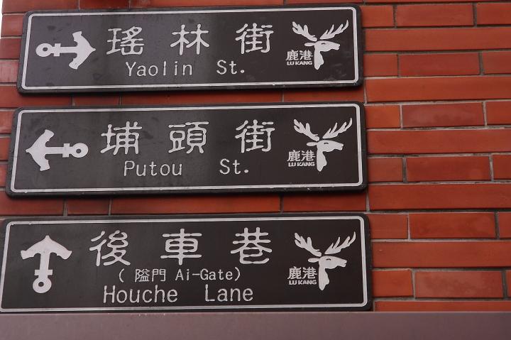 2012國民旅遊D2鹿港老街(瑤林街,半邊井,合德堂)0009