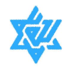 "The words ""Allah"" and ""Muhammad"" performed in a shape of Star of David (Ahmadzeid) Tags: blue israel islam muslim jew star david calligraphy muhammad allah peace nowar minimalism squared geometric kufi art style jewish islamic god lord deus אלוהים מוחמד believe"