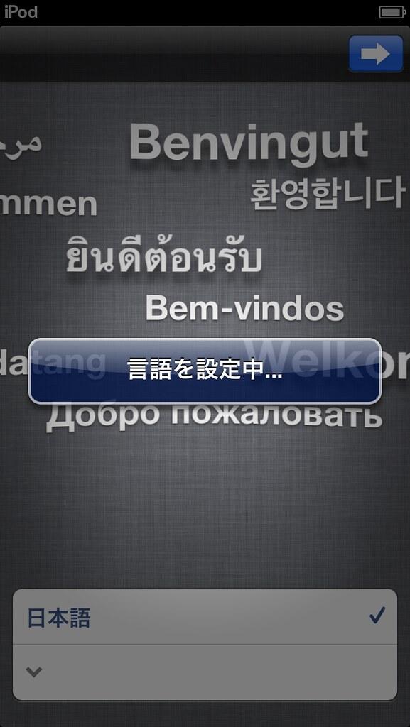 iPod touch初心者のための使い方入門