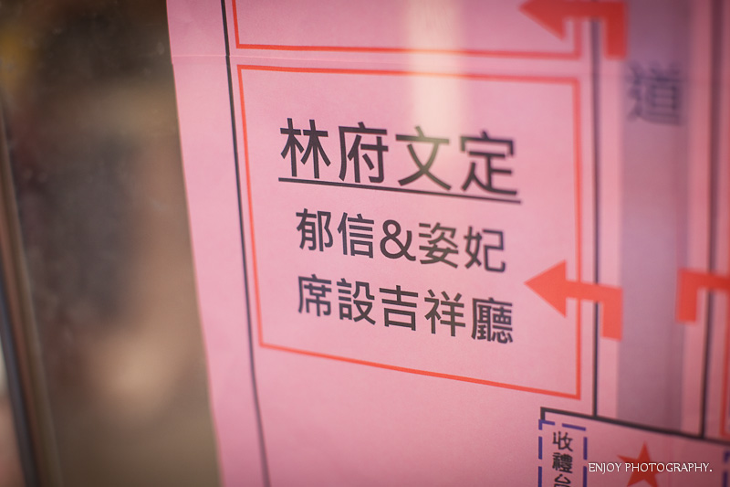 姿妃 郁信 文定-0117.jpg