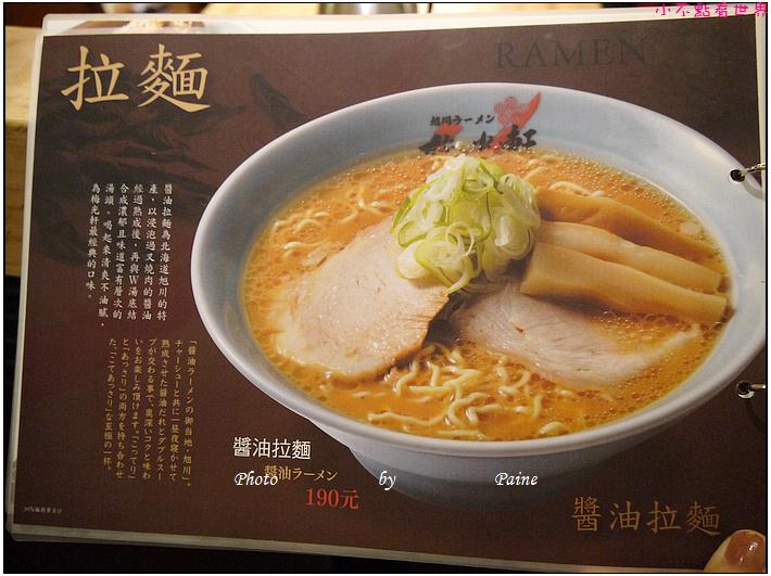 台北101梅光軒北海道日式拉麵