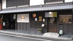 Marukyu Koyama-en (lstr  clonn) Tags: japan kyoto townhouse traditional   japon giappone ocha machiya japn  japanesetea kyto  marukyu    oikedori   nishinotoindori koyamaen kyoto2012 kyoto2012