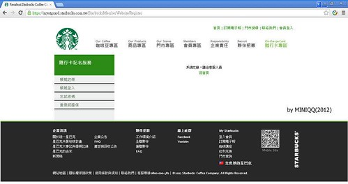 President Starbucks Coffee Corp.統一星巴克 [隨行卡記名專區] - Google Chrome 2012111 上午 011521