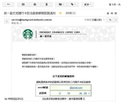 統一星巴克隨行卡記名服務帳號認證通知 - missetsuko@gmail.com - Gmail - Google Chrome 2012111 上午 011729
