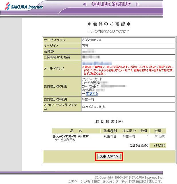 さくらのVPSの申し込み確認ページ