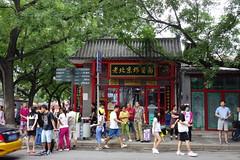 DSC03745 (JIMI_lin) Tags: 中國 china beijing 景山公園 故宮 紫禁城 天安門 天安門廣場 南鑼鼓巷