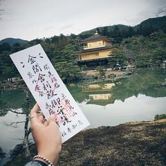 Kinkakuji-Temple (Coto Language Academy) Tags: nihongo japanese japan jlpt katakana hiragana kanji studyjapanese funjapanese japonaise giapponese japones japanisch  japaneseschool cotoacademy kinkakuji goldenpavilion temple zen kyoto gold