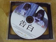 原裝絕版 2010年  松隆子 MATSU TAKAKO 松たか子  日本電影 告白 Confessions 圖案碟 VCD 中古品 3
