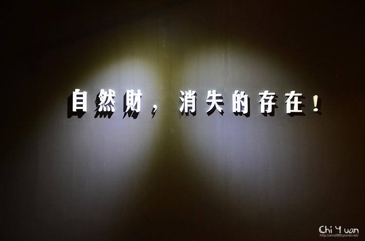 台灣原住民的有機生活美學33.jpg
