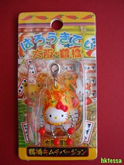 Hello Kitty Osaka Tsuruhashi Kimchi limited mascot-2008. (HKTESSA) Tags: cute japan toy tokyo hellokitty kitty charm sanrio mascot collection kawaii strap osaka netsuke fastener ご当地キティ gotochi
