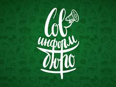 "- """"  . (Skullrabbit) Tags: white green pattern lettering calligraphy logotype"