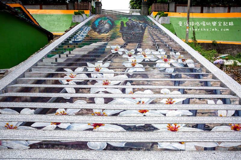 苗栗三義.建中國小99階3D彩繪階梯