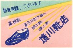 matchnippo227 (pilllpat (agence eureka)) Tags: matchboxlabel matchbox allumettes tiquettes japon japan mode
