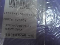 原裝絕版 2001年 11月12日 前MORNING娘成員  安倍麻美  Abe Asami 寫真集 原價 2500yen 中古品 6
