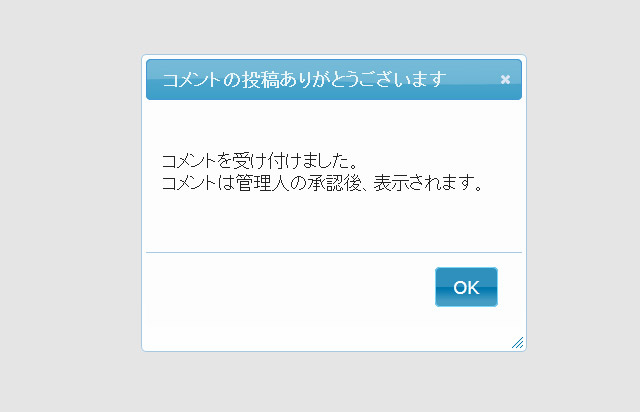 jQuery UI Dialogをそれらしくする表示例