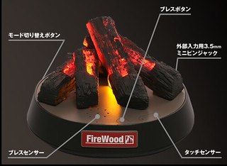 療癒新作擬真炭火(FireWood)介紹