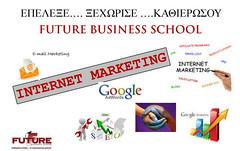 Σεμινάρια Internet Marketing