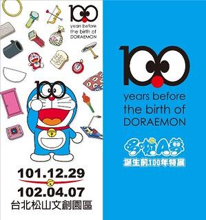 哆啦A夢誕生前100年展覽 將於台北松山文創園區開展啦!!!