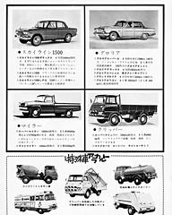 1966 Prince Cars & Trucks (aldenjewell) Tags: 1966 prince skyline 1500 gloria super six clipper truck newsmagazine