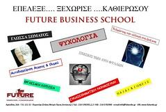 Σεμινάρια Ψυχολογίας - Future Business School