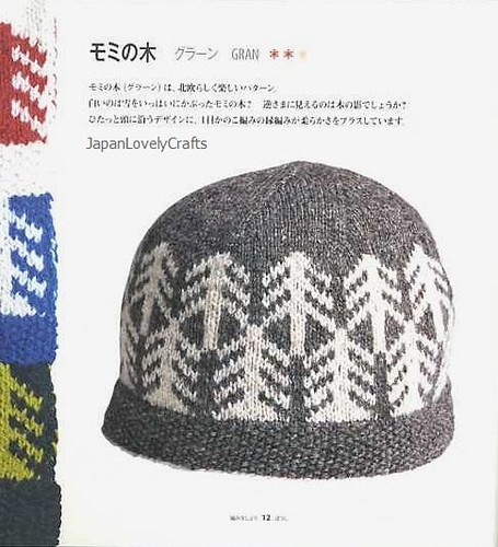 Knit From Sweden By Ann Mari Nilsson Japanese Knitting Pattern