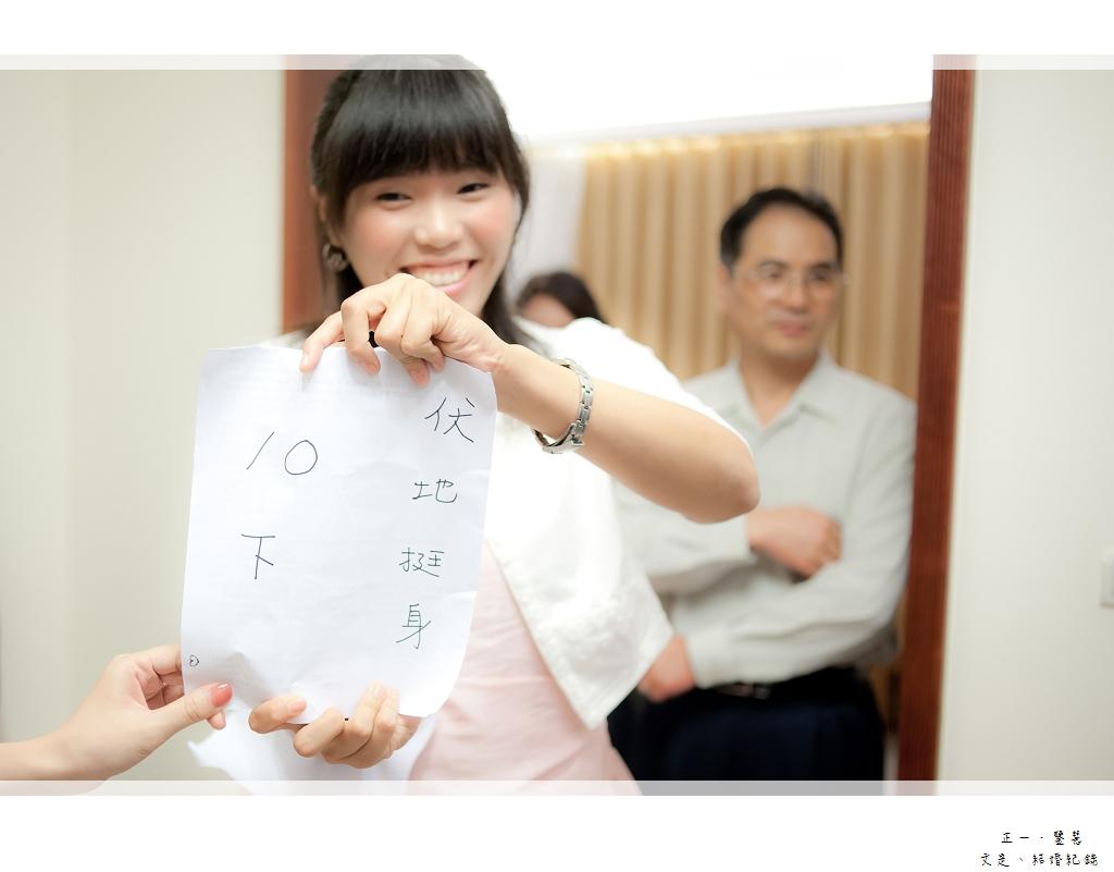 正一&鑒慧_056