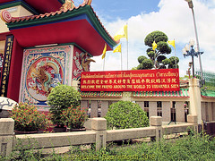 Entrance to Chinese Temple Viharnra Sien, Chonburi, Thailand. (samurai2565) Tags: viharnsientemple viharnrasientemple anekkusalasalatemple chonburi thailand chinesetemple chineseartefacts bronzeshaolinwarriors banglamung