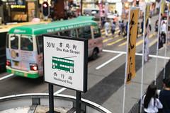 Shu Kuk Street (kennylai360) Tags: shukukstreet hong kong street shu kuk    tram tramphotography f14 14 24mm d5300 nikon nikkor