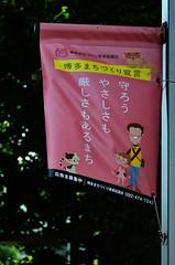 Hakata Banner (pokoroto) Tags: hakata banner fukuoka   kyushu  japan 8   hachigatsu hazuki leafmonth 2016 28 summer august