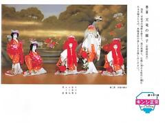 Kyo Odori 1987 002 (cdowney086) Tags: kyoodori miyagawacho wakayagi 1980s    geiko geisha   kiminao fukuha fukumaru fumigiku chizuru