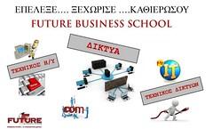 Σεμινάρια Τεχνικών Υπολογιστών - Future Business School