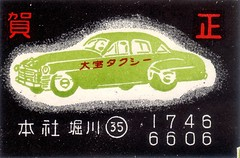 matchnippo106 (pilllpat (agence eureka)) Tags: matchboxlabel matchbox tiquettes allumettes japon japan automoto