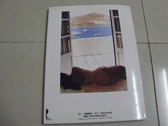 原裝絕版 1993年 10月10日 千葉麗子 Mika Doi EAST WIND 寫真集 初版 原價 2100YEN 中古品 8