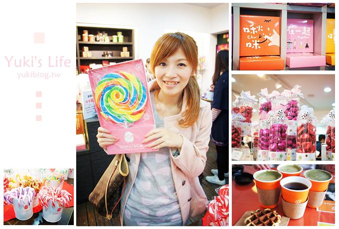 [宜蘭遊記]*員山菓風糖果工房&Monica鬆餅咖啡廳‧琳瑯滿目.精美造型又有創意幸福小棧