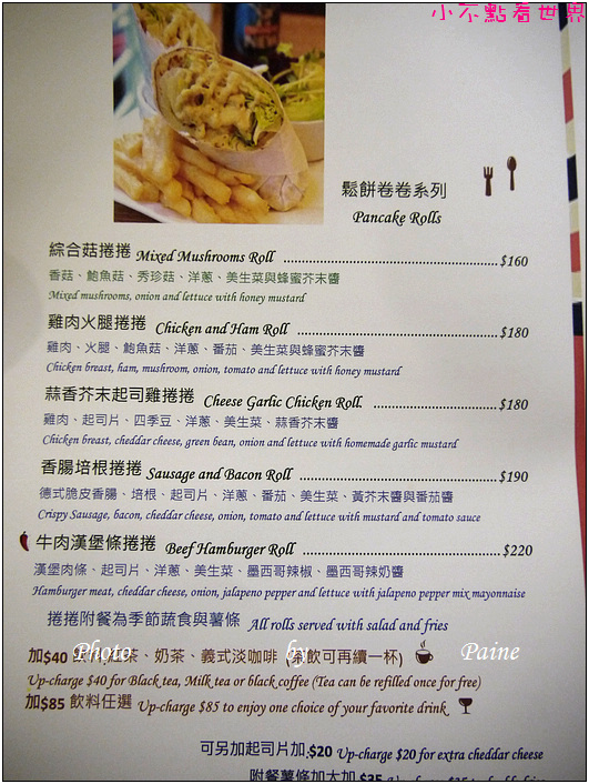 台北荷蘭小鬆餅 (3).JPG