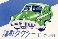 matchnippo102 (pilllpat (agence eureka)) Tags: matchboxlabel matchbox tiquettes allumettes japon japan automoto
