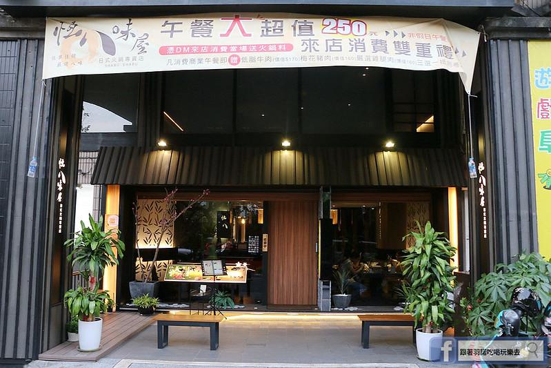 恆八味屋日式火鍋-新莊店003