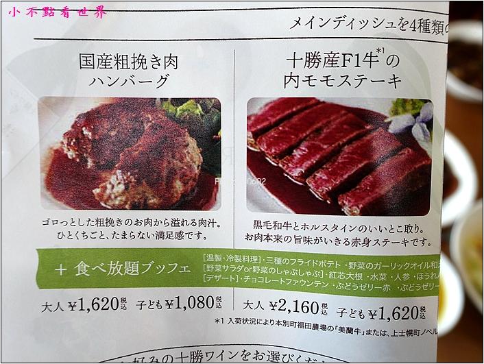 北海道 十勝池田酒廠 (33).JPG