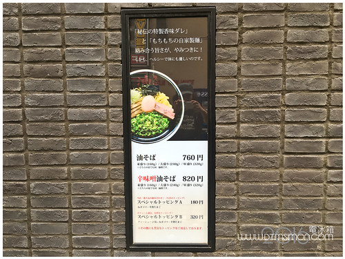 東京油組總本店西新宿03.jpg