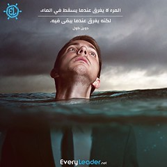 #Success #EveryLeader #leader #Leadership #motivation #quote #quotes #instaquote #inspiration #inspiring #action #Arabic #work #working #picoftheday #teamwork # # # #_ # # # #_ # # # (EveryLeader) Tags: everyleader leadership infographics quotes arabic success motivation quote inspiration inspiring action work working picoftheday teamwork