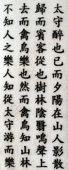 china hieroglyphic on ancient ceramic texture (Maxim Tupikov) Tags: china travel wallpaper white art history texture japan museum ink paper tile ceramic design code ancient asia paint poetry pattern handmade background text fine trace brush puzzle exotic repetition clipart type material continuity column cipher calligraphy elegant orient manuscript archeology seamless scribble masterpiece hieroglyph antiquity handwrite refined hieroglyphic cypher calligraphic
