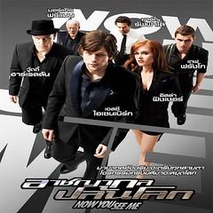 Now You See Me - อาชญากลปล้นโลก (2013)