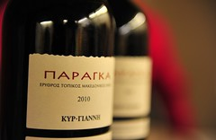 A lovely Greek wine.Strongly recommended (sifis) Tags: red greek nikon wine drink greece product naoussa 2470 sakalak d700