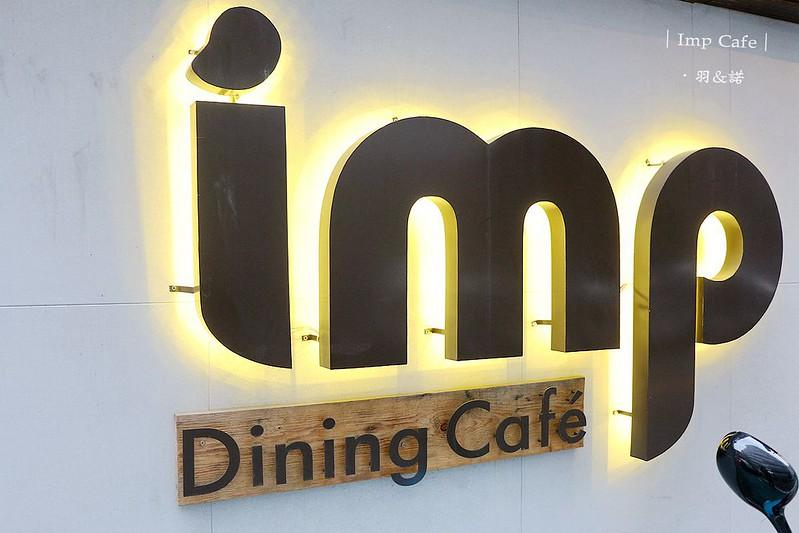 Imp Cafe東區早午餐下午茶鬆餅66