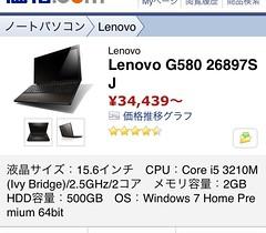 G580 SJ