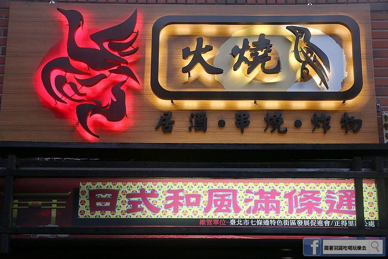 火燒鳥日式居酒屋中山站台北七條通好吃燒烤居酒屋040