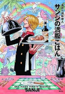 小鬼們久等了!『海賊王』香吉士食譜『サンジの満腹ごはん』發售!