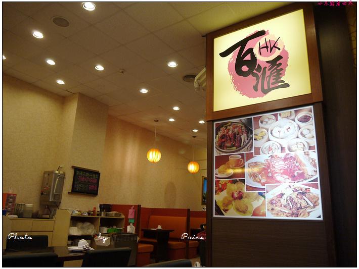 桃園HK百匯茶餐廳 (19).JPG
