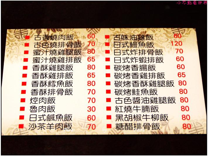 八德古都燒肉 (1).JPG